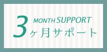3か月サポート