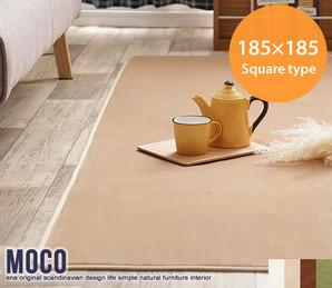 Moco 185×185cm Square type ラグ