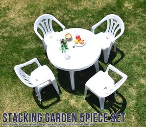 スタッキング 激安ガーデンテーブル 5点セット