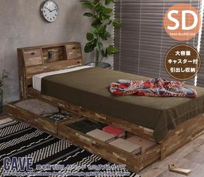 【セミダブル】Cave 寄木柄引出し付ベッド