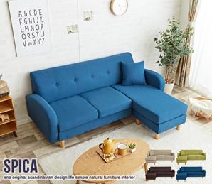 Spica 3人掛けカウチソファ 3P