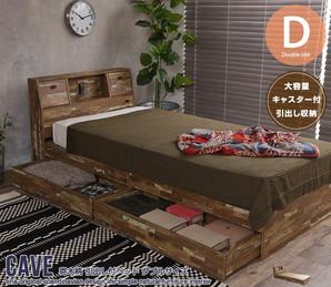 【ダブル】Cave 寄木柄引出し付ベッド