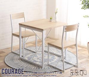 【3点セット】courage 幅70cmテーブル+チェア2脚