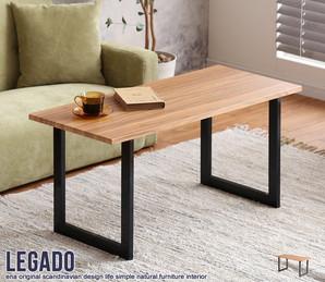 【幅90cm】Legado アイアンローテーブル